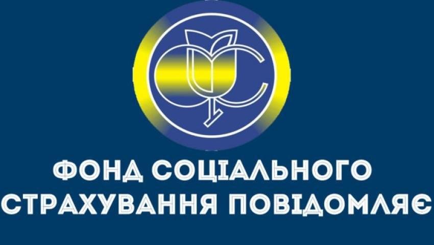 Верховна Рада відновила фінансування доглядів, одноразових допомог,  реабілітації працюючих і санаторно-курортного лікування потерпілих за кошти  Фонду соціального страхування України – Нововолинська міська рада